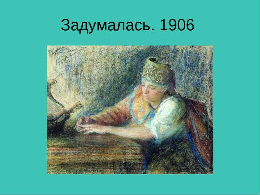 Задумалась. 1906