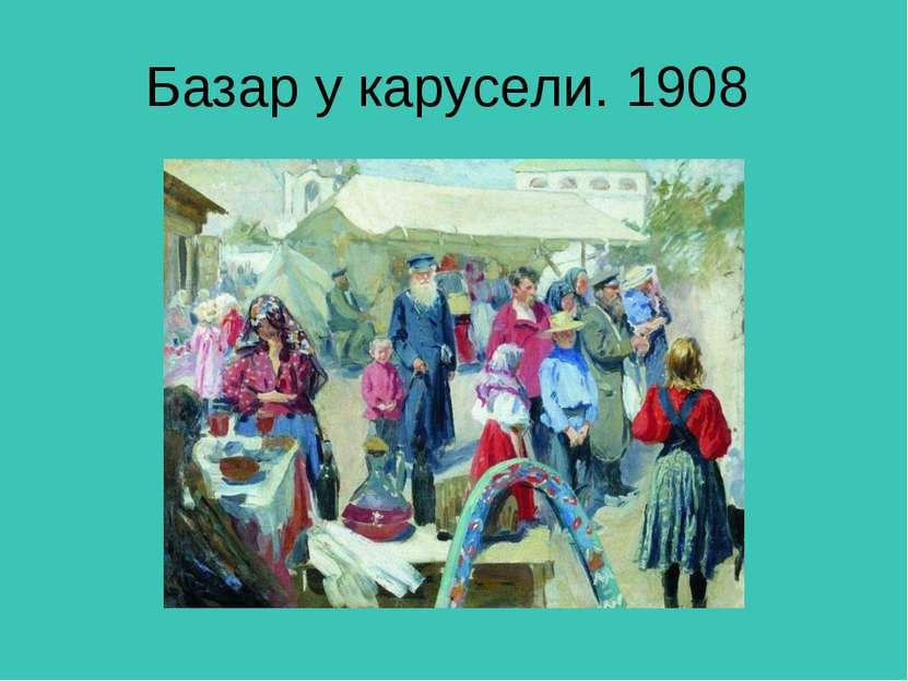 Базар у карусели. 1908