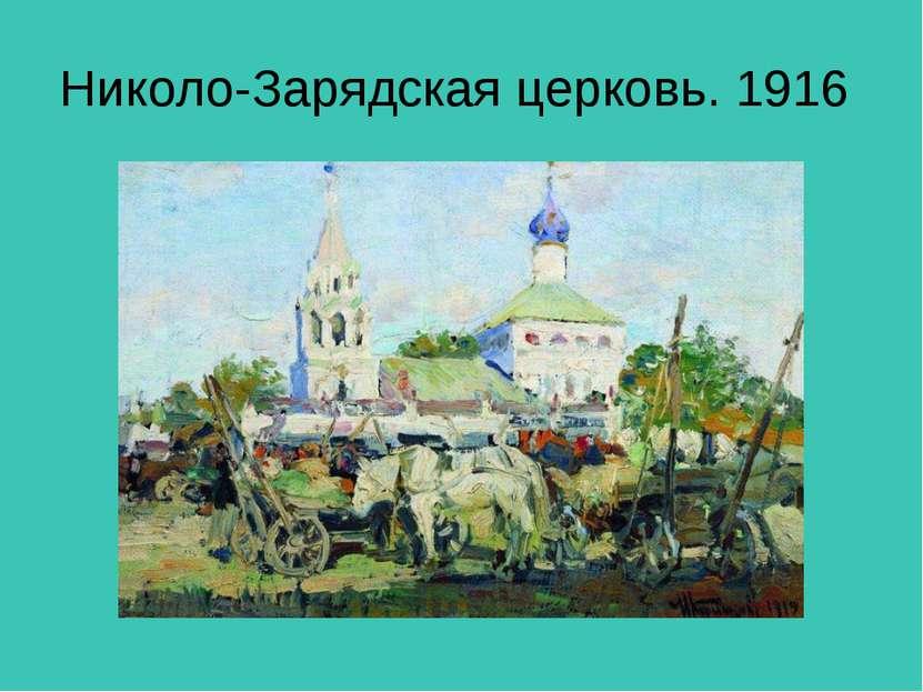 Николо-Зарядская церковь. 1916