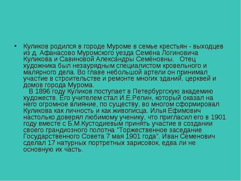 Куликов родился в городе Муроме в семье крестьян - выходцев из д. Афанасово М...