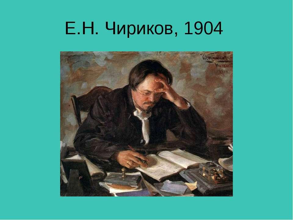 Е.Н. Чириков, 1904