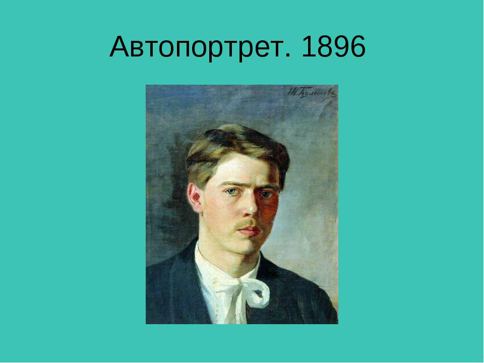 Автопортрет. 1896