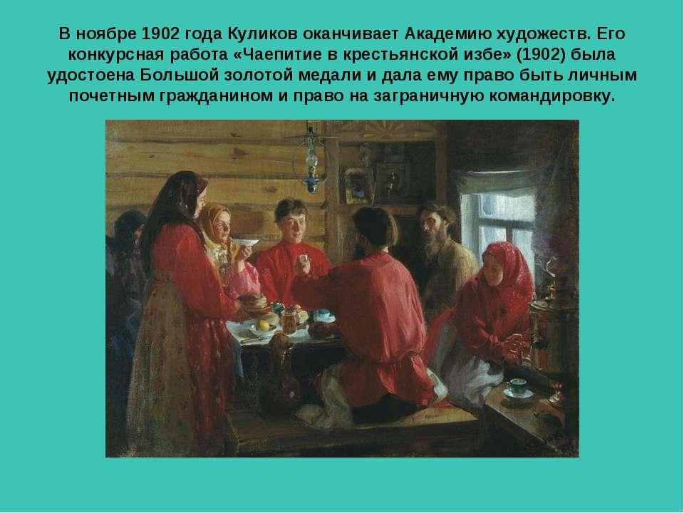 В ноябре 1902 года Куликов оканчивает Академию художеств. Его конкурсная рабо...