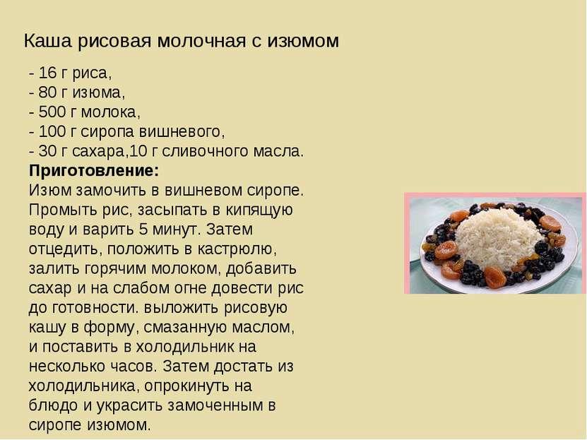 - 16 г риса, - 80 г изюма, - 500 г молока, - 100 г сиропа вишневого, - 30 г с...
