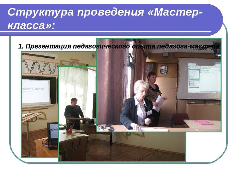 Структура проведения «Мастер-класса»: 1. Презентация педагогического опыта пе...