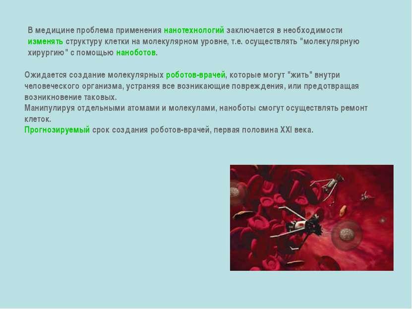 В медицине проблема применения нанотехнологий заключается в необходимости изм...
