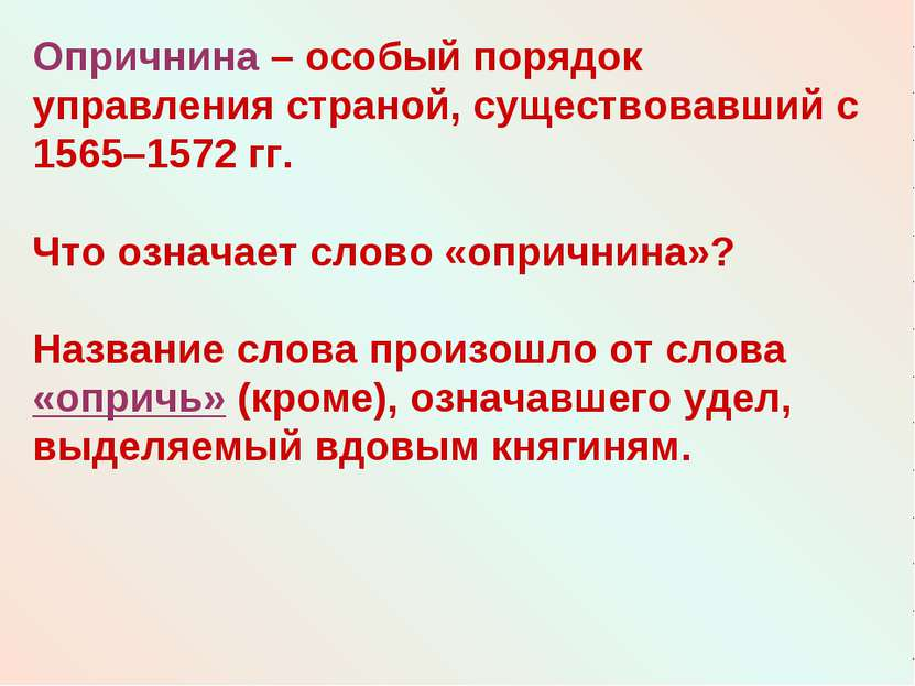 Опричнина – особый порядок управления страной, существовавший с 1565–1572 гг....
