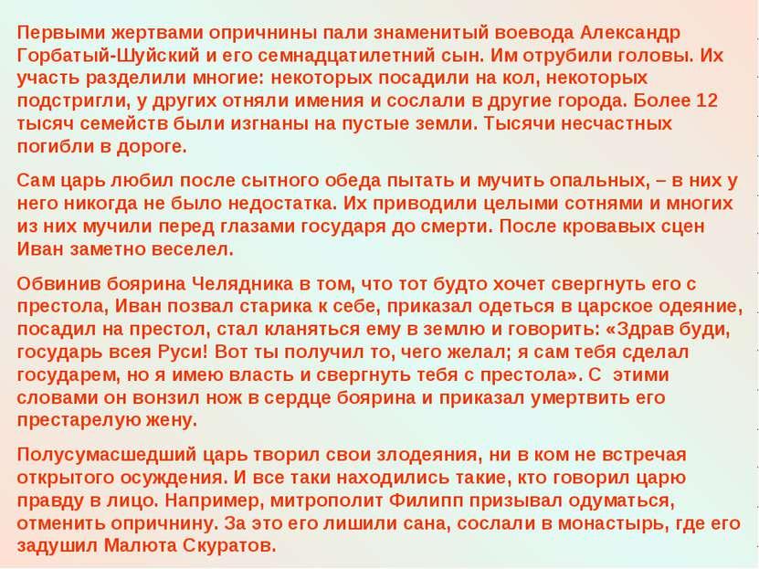 Первыми жертвами опричнины пали знаменитый воевода Александр Горбатый-Шуйский...