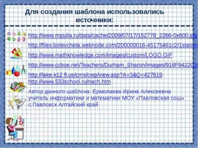 Для создания шаблона использовались источники: http://www.myjulia.ru/data/cac...