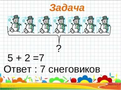 * * ? 5 + 2 =7 Ответ : 7 снеговиков Задача