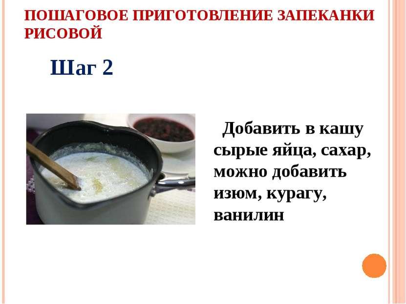 ПОШАГОВОЕ ПРИГОТОВЛЕНИЕ ЗАПЕКАНКИ РИСОВОЙ  Добавить в кашу сырые яйца, сахар...