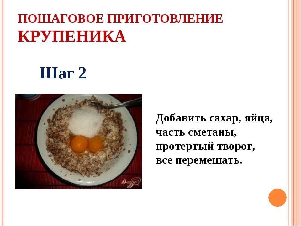ПОШАГОВОЕ ПРИГОТОВЛЕНИЕ КРУПЕНИКА Шаг 2 Добавить сахар, яйца, часть сметаны, ...