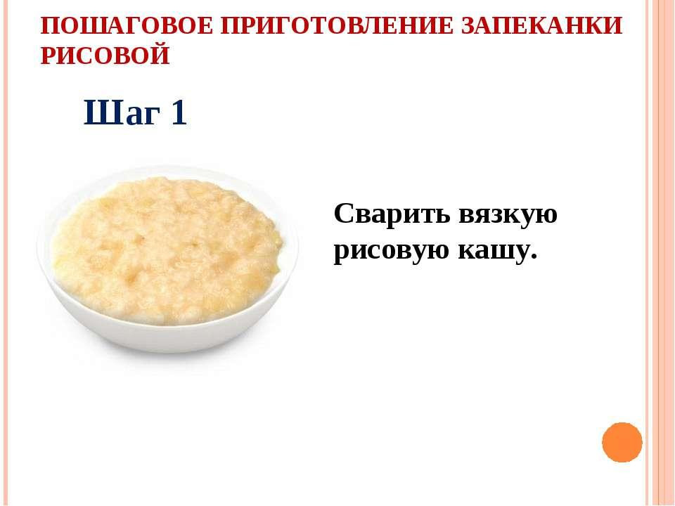 ПОШАГОВОЕ ПРИГОТОВЛЕНИЕ ЗАПЕКАНКИ РИСОВОЙ Сварить вязкую рисовую кашу. Шаг 1