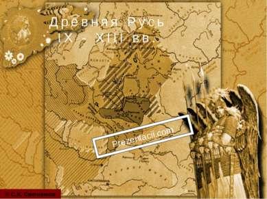 Древняя Русь IX - XIII вв. © С.К. Свечников