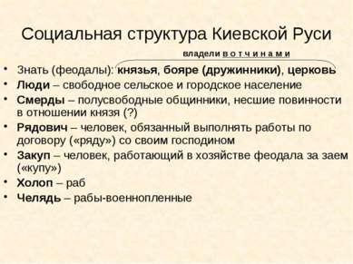 Социальная структура Киевской Руси Знать (феодалы): князья, бояре (дружинники...