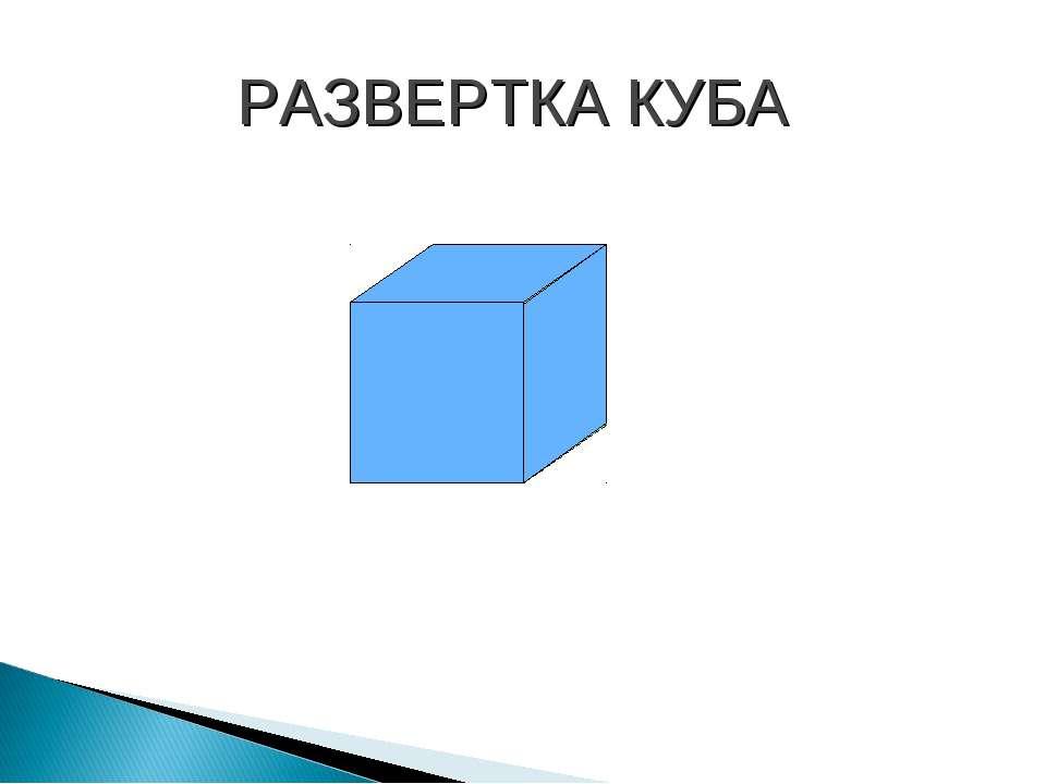 РАЗВЕРТКА КУБА *