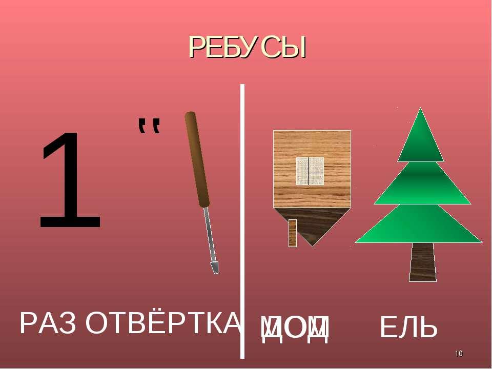 РЕБУСЫ '' 1 РАЗ ВЁРТКА ОТ ДОМ МОД ЕЛЬ *