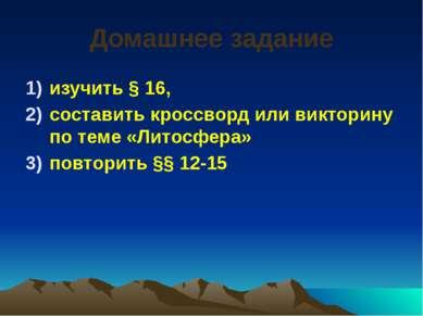 Домашнее задание изучить § 16, составить кроссворд или викторину по теме «Лит...