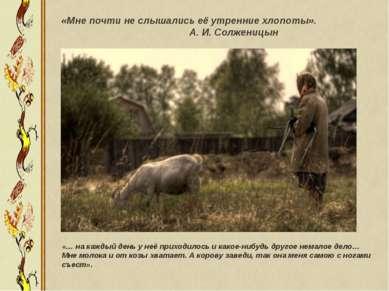 «Мне почти не слышались её утренние хлопоты». А. И. Солженицын «… на каждый д...