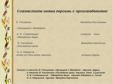 В. Распутин Матрёна Васильевна «Прощание с Матёрой» А. И. Солженицын старуха ...