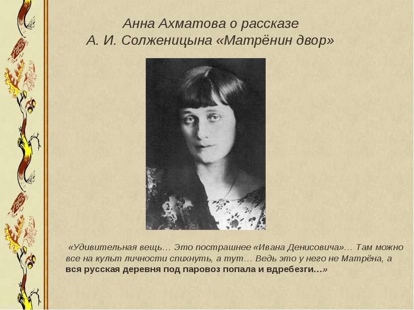 Анна Ахматова о рассказе А. И. Солженицына «Матрёнин двор» «Удивительная вещь...