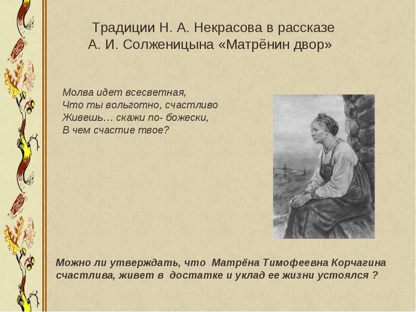 Традиции Н. А. Некрасова в рассказе А. И. Солженицына «Матрёнин двор» Молва и...