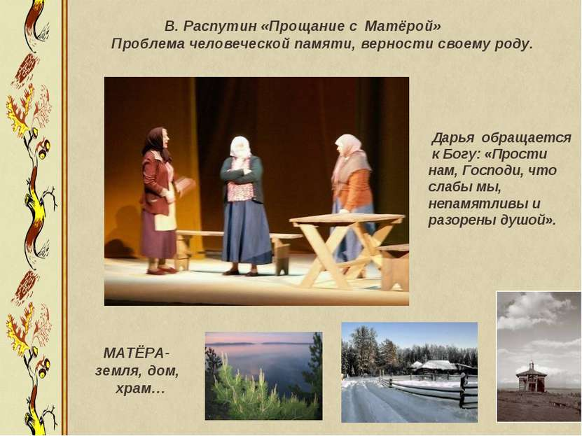 В. Распутин «Прощание с Матёрой» Проблема человеческой памяти, верности своем...