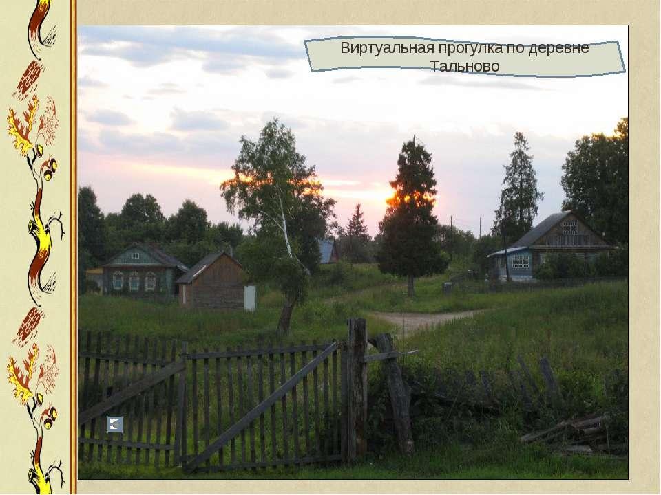 Виртуальная прогулка по деревне Тальново