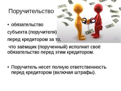 Поручительство обязательство субъекта (поручителя) перед кредитором за то, чт...