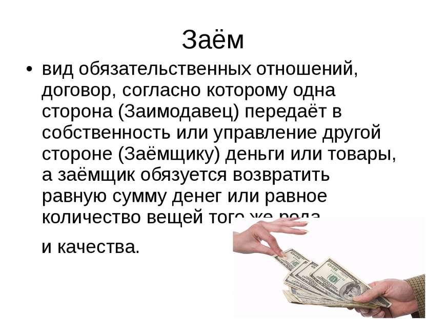 Заём вид обязательственных отношений, договор, согласно которому одна сторона...