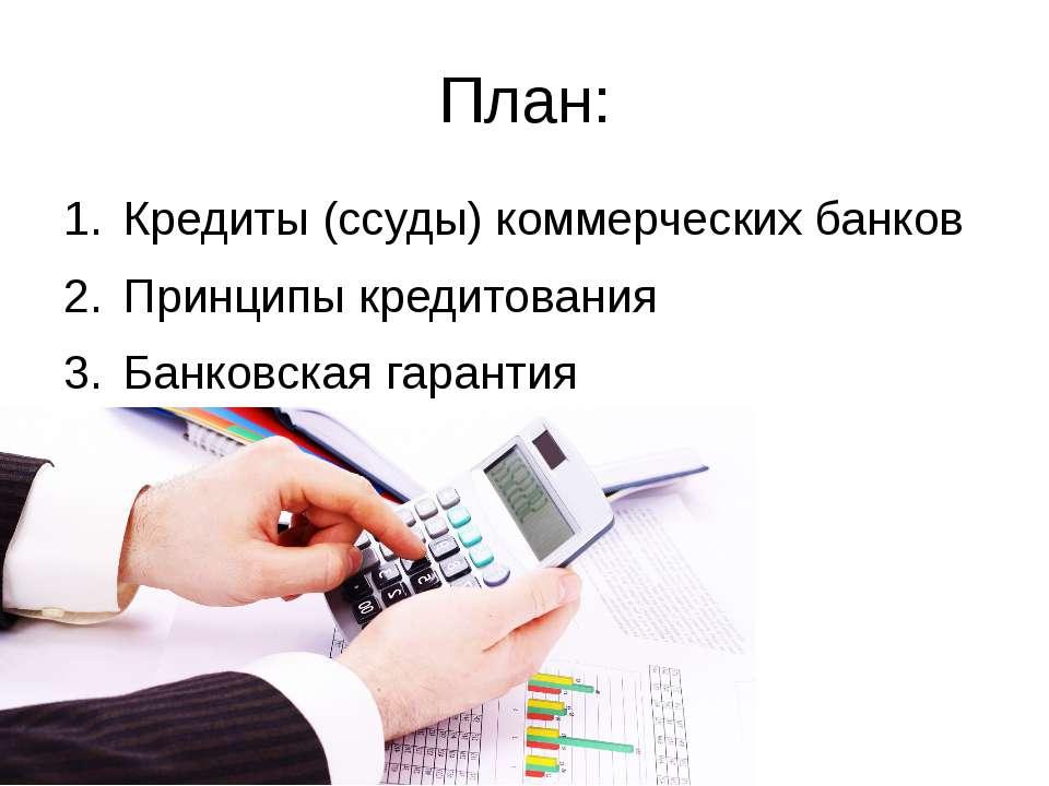 План: Кредиты (ссуды) коммерческих банков Принципы кредитования Банковская га...