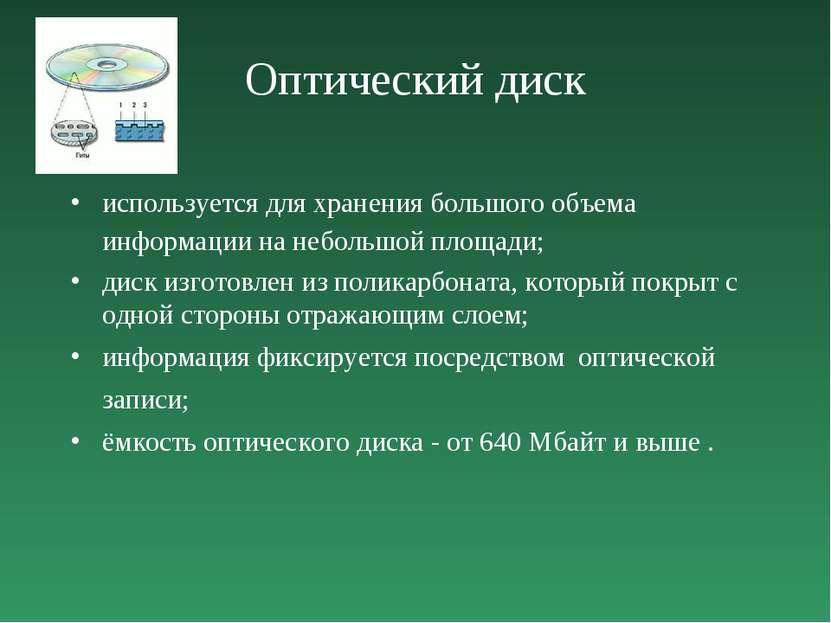 Оптический диск используется для хранения большого объема информации на небол...