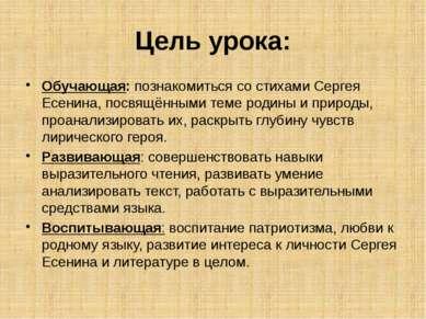 Цель урока: Обучающая: познакомиться со стихами Сергея Есенина, посвящёнными ...