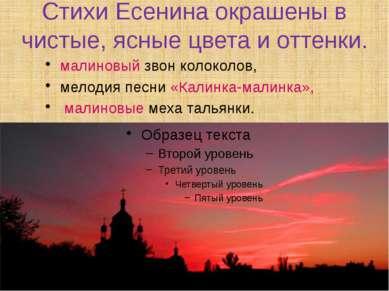 Стихи Есенина окрашены в чистые, ясные цвета и оттенки. малиновый звон колоко...