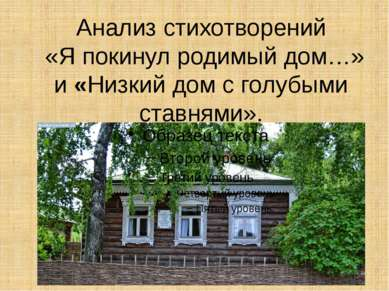 Анализ стихотворений «Я покинул родимый дом…» и«Низкий дом с голубыми ставня...