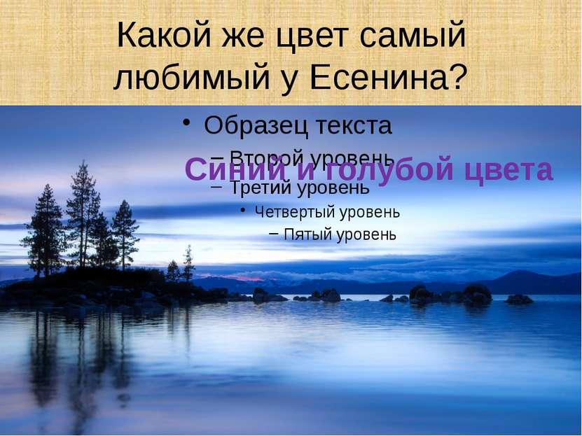 Какой же цвет самый любимый у Есенина? Синий и голубой цвета