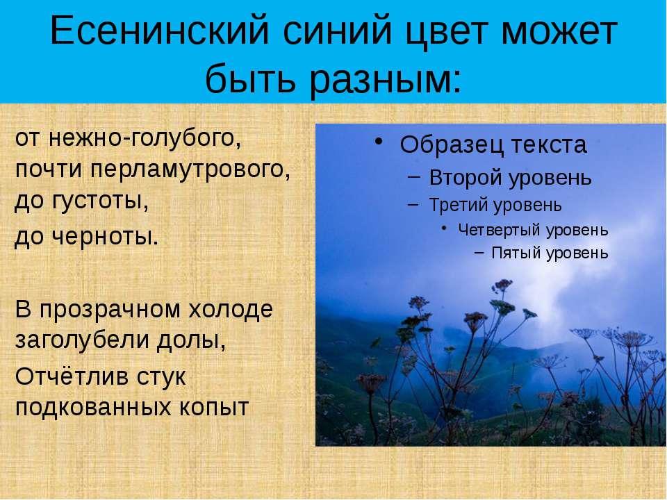 Есенинский синий цвет может быть разным: от нежно-голубого, почти перламутров...