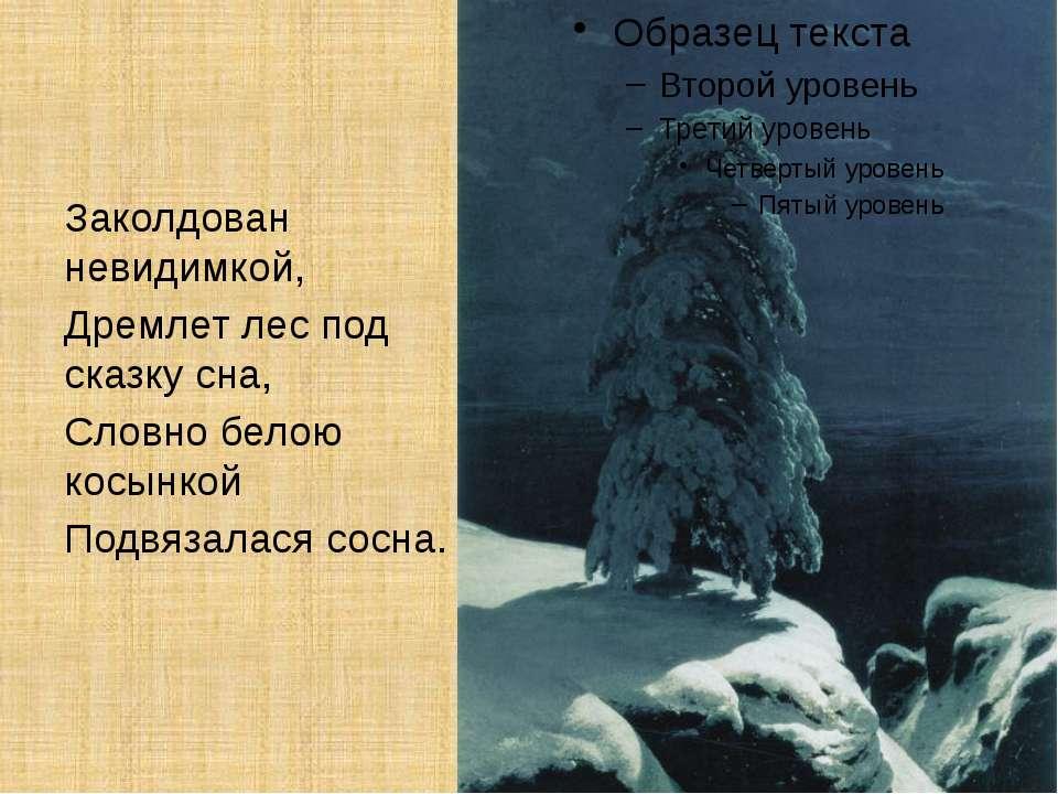 Заколдован невидимкой, Дремлет лес под сказку сна, Словно белою косынкой Под...