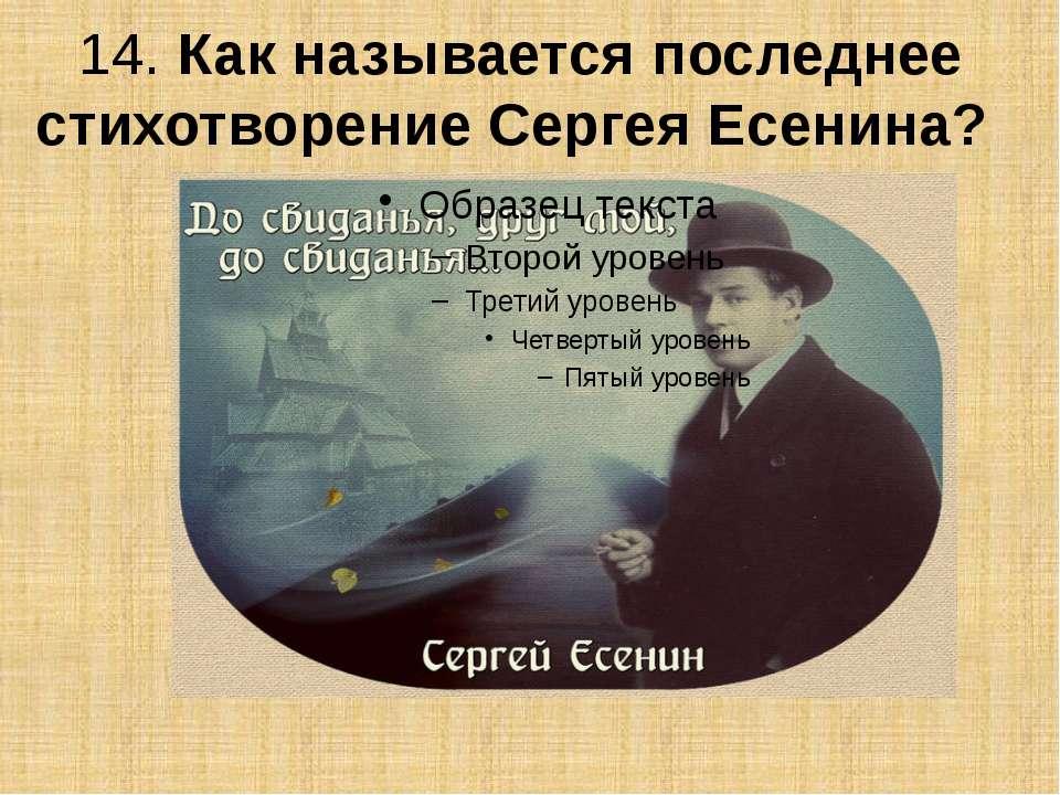 14. Как называется последнее стихотворение Сергея Есенина?