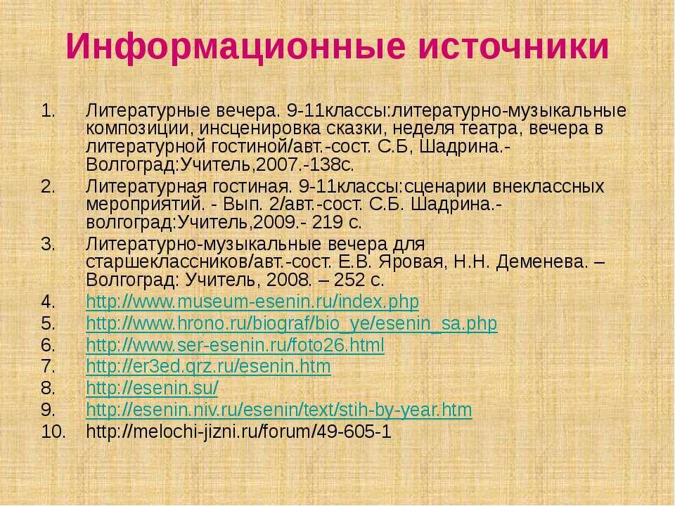 Информационные источники Литературные вечера. 9-11классы:литературно-музыкаль...
