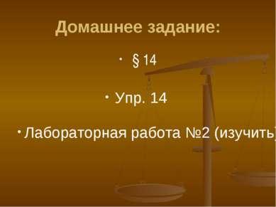 Домашнее задание: § 14 Упр. 14 Лабораторная работа №2 (изучить)