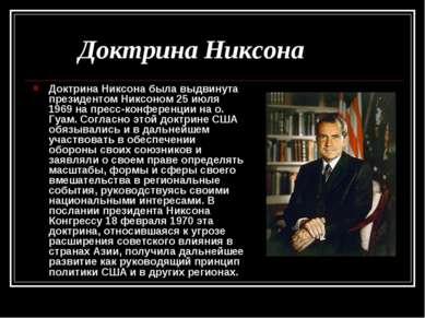 Доктрина Никсона Доктрина Никсона была выдвинута президентом Никсоном 25 июля...