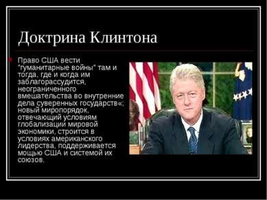 """Доктрина Клинтона Право США вести """"гуманитарные войны"""" там и тогда, где и ког..."""