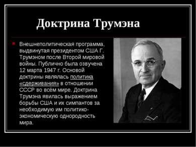 Доктрина Трумэна Внешнеполитическая программа, выдвинутая президентом США Г. ...