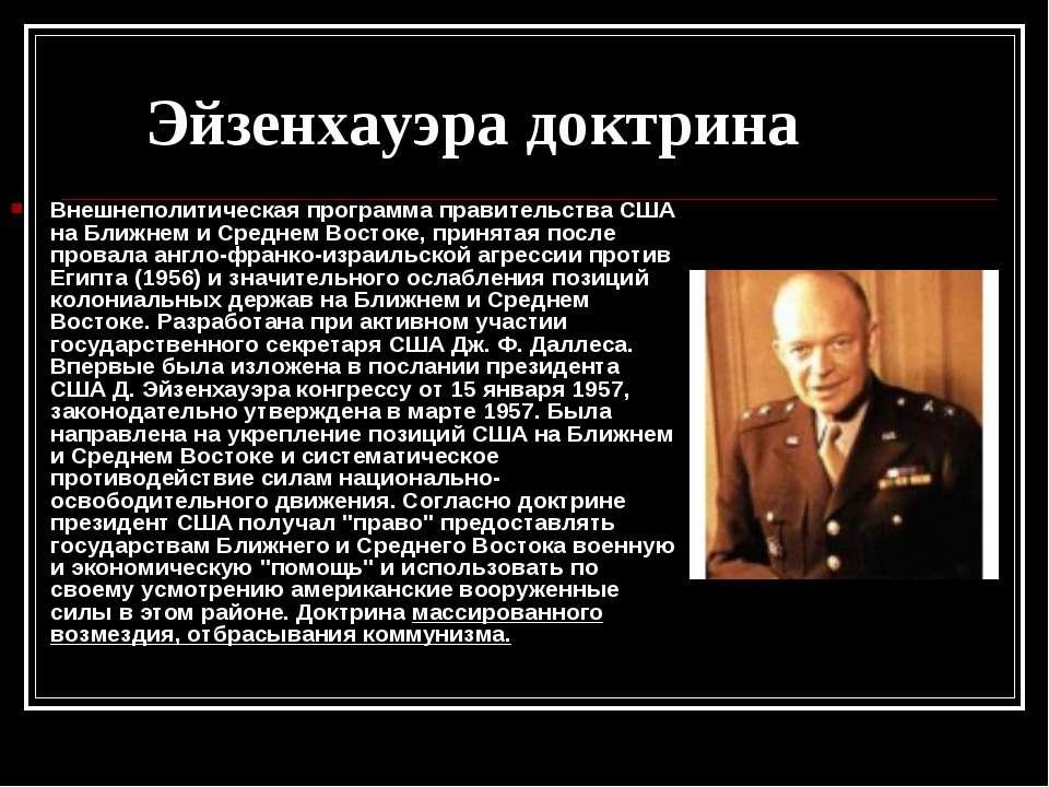 Эйзенхауэра доктрина Внешнеполитическая программа правительства США на Ближне...