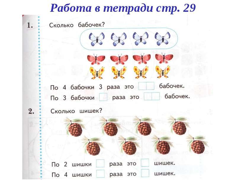 Работа в тетради стр. 29