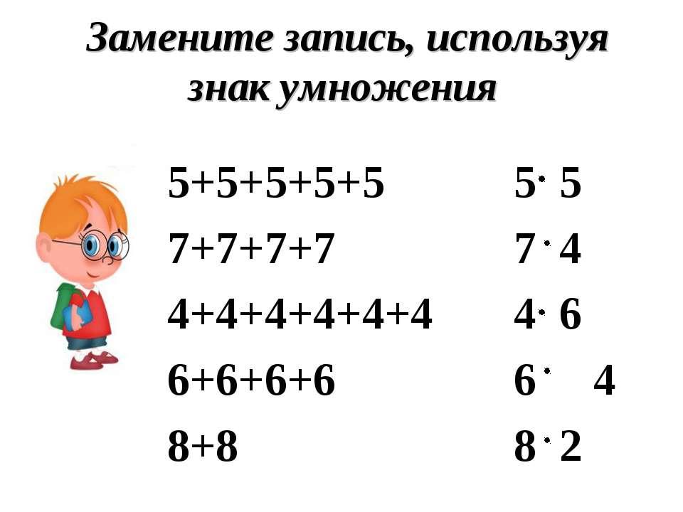Замените запись, используя знак умножения 5+5+5+5+5 7+7+7+7 4+4+4+4+4+4 6+6+6...