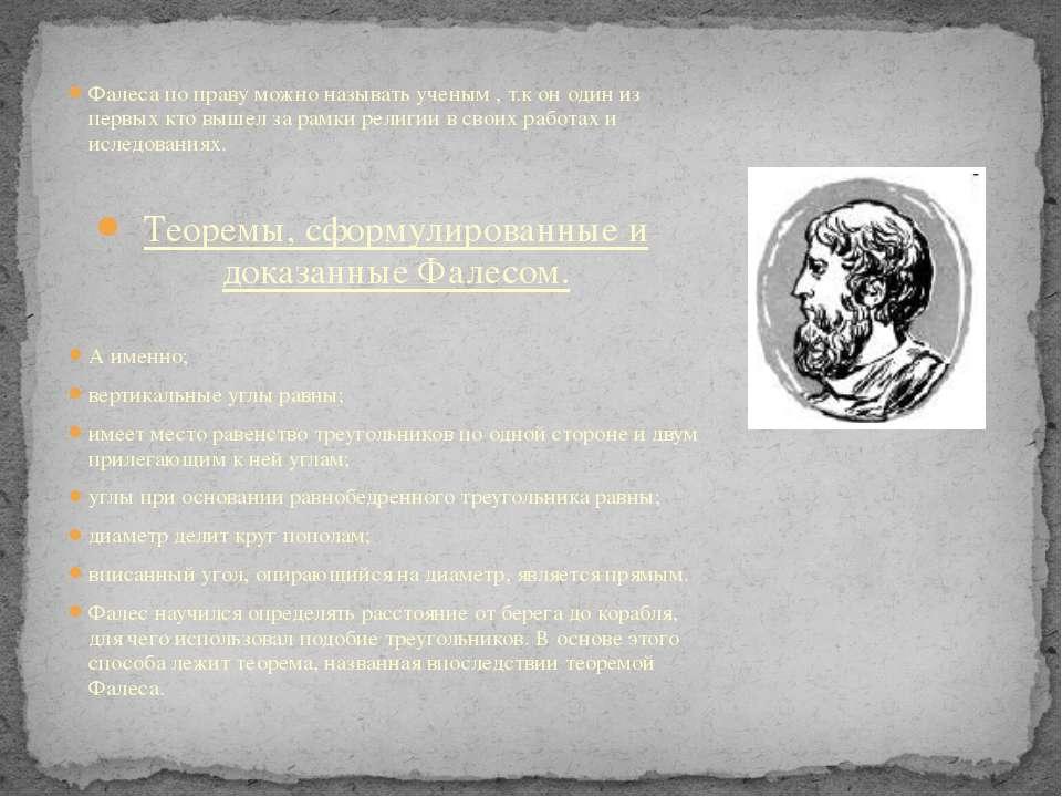 Фалеса по праву можно называть ученым , т.к он один из первых кто вышел за ра...