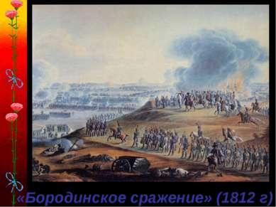 «Бородинское сражение» (1812 г)