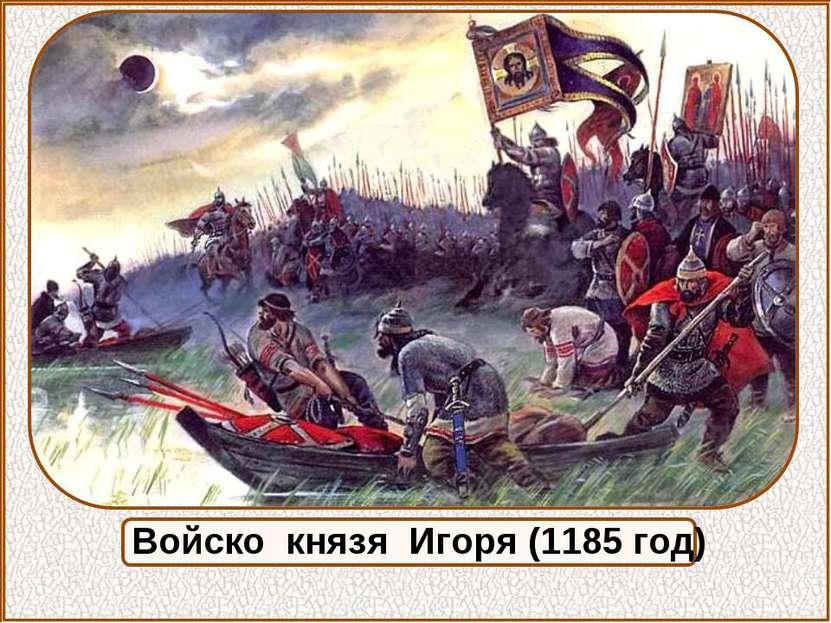 Войско князя Игоря (1185 год)